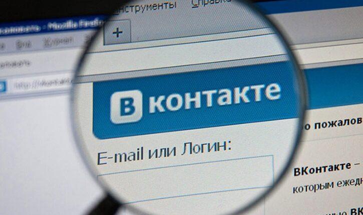 Стало известно, какие данные передает «ВКонтакте» по запросу следователя