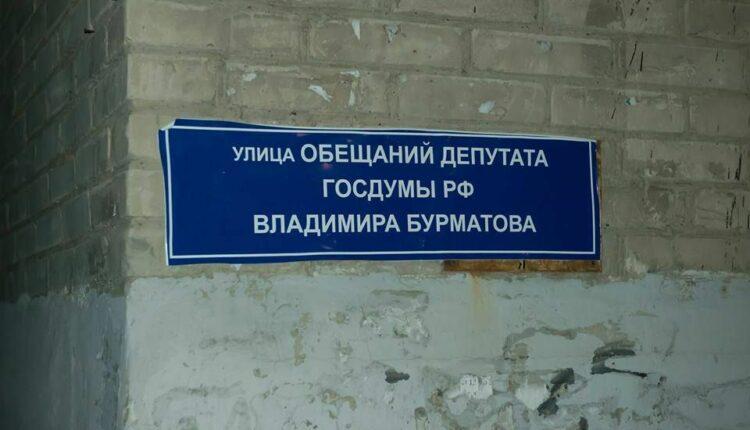 В честь невыполненных обещаний челябинского депутата Госдумы назвали улицу