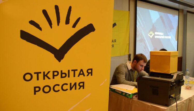 В Москве оперативники собираются обыскать офис «Открытой России»