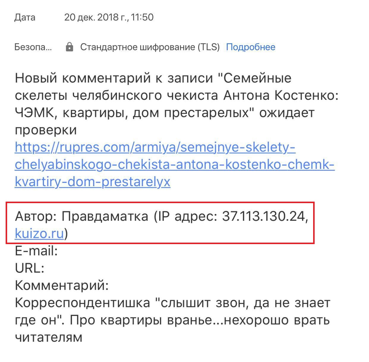 Челябинские чиновники превратились в «троллей». Правдаматки из КУИЗО в рабочее время атакуют «Русскую Прессу»!