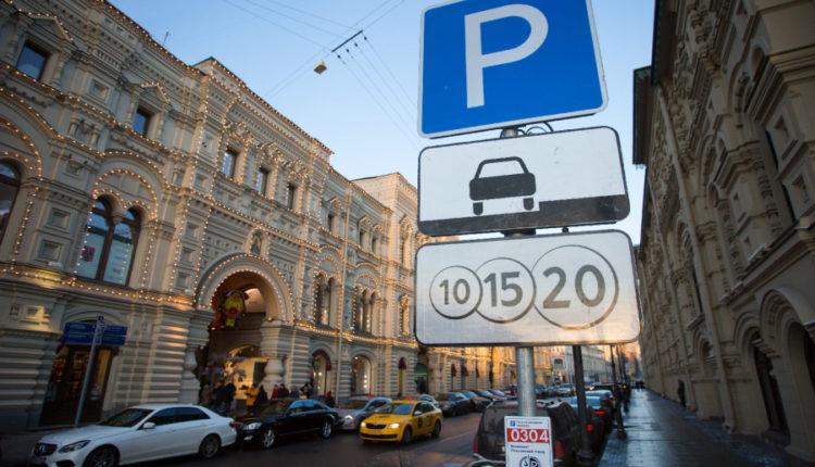 С завтрашнего дня за парковку в центре Москвы придется заплатить 380 рублей