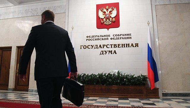 Реконструкция здания Госдумы обойдется в два миллиарда рублей