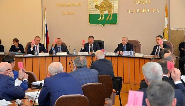 В Челябинске официально началась процедура конкурсного отбора главы города