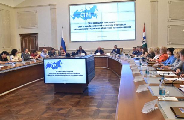 Путин утвердил новый состав Совета по правам человека