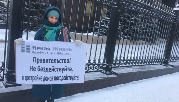 Обманутые дольщики «Яркой жизни» вышли на пикет к администрации челябинского губернатора