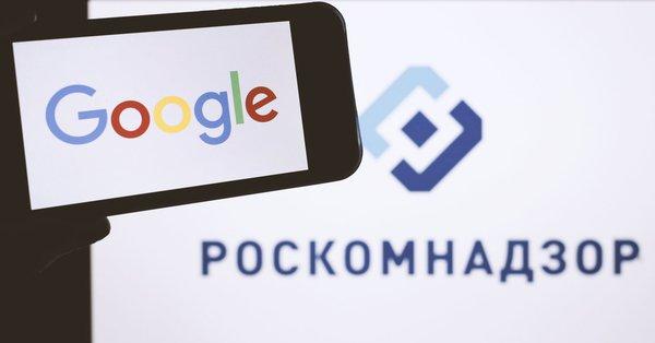 Роскомнадзор выписал полумиллионный штраф корпорации Google