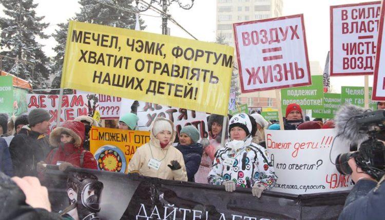 Челябинцы прошли маршем против экогеноцида. ФОТО, ВИДЕО