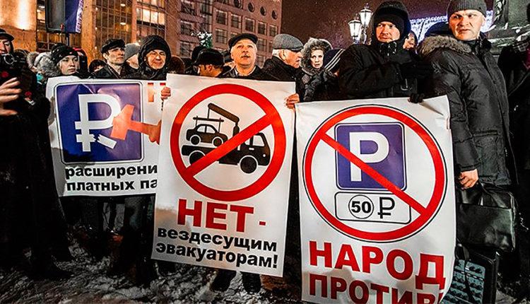 Москвичей зовут на митинг против повышения цен на парковку