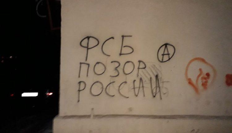 «Звездочки на погонах – пытки твоих знакомых». Челябинские анархисты провели несколько агитрейдов против ФСБ. ФОТО