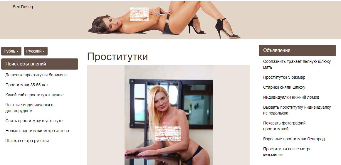 Мама Шлюха Объявление В Красноярске