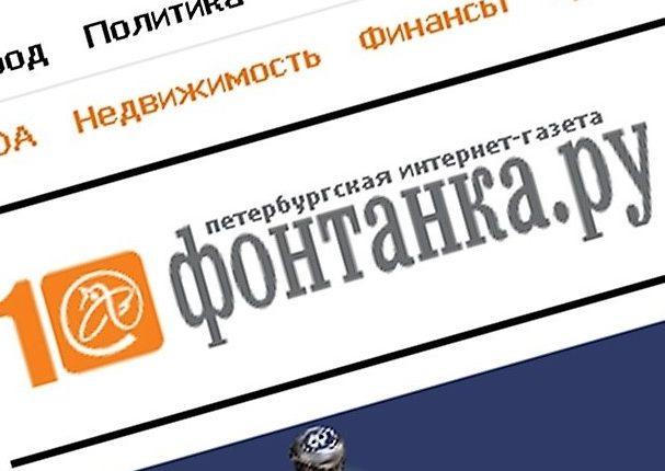 Авторитетное издание «Фонтанка.Ру» сменило владельца