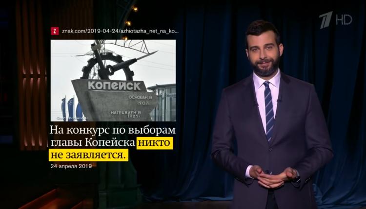 Ургант высмеял выборы мэра в городе-спутнике Челябинска. ВИДЕО