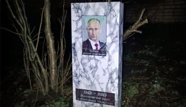 В Санкт-Петербурге вновь установили «надгробие Путину»