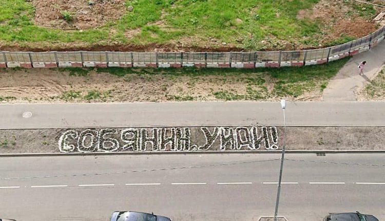 Жители столичных Раменок высадили клумбу в виде надписи «Собянин, уйди»