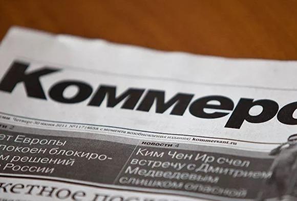 Отдел политики «Коммерсанта» уволился из-за заметки о возможной отставке Матвиенко
