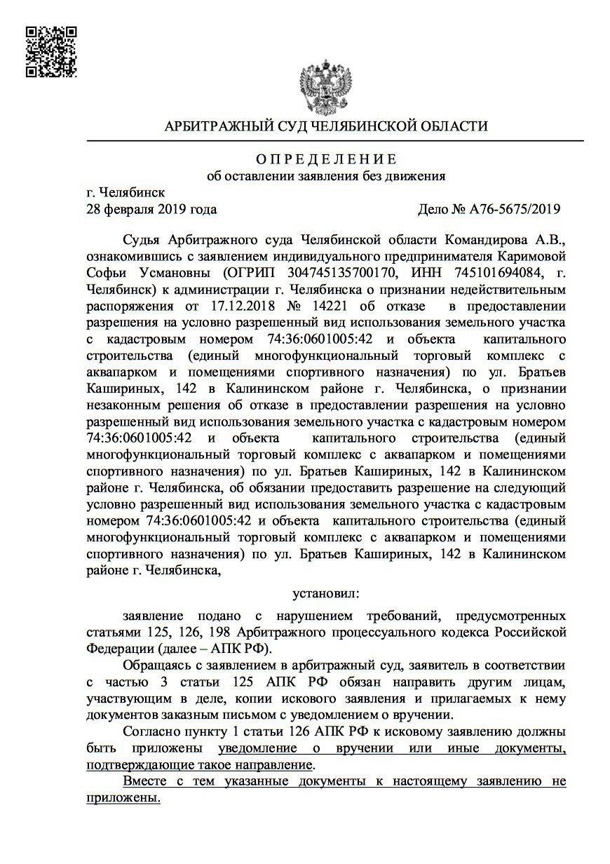 Регистрация ип советский район челябинск регламент сдачи отчетности в электронном виде
