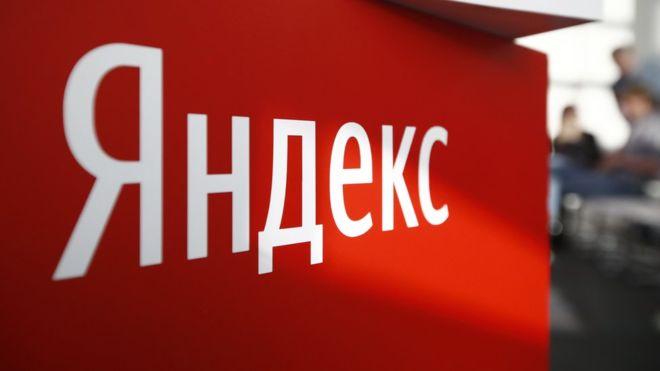 ФСБ потребовала у «Яндекса» ключи шифрования данных пользователей