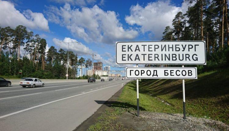 На въезде в Екатеринбург появилась табличка «Город бесов»