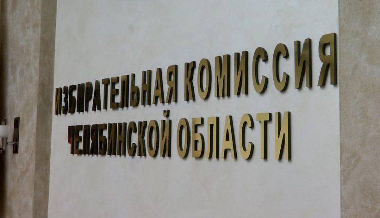 В Челябинской области официально началась губернаторская предвыборная кампания