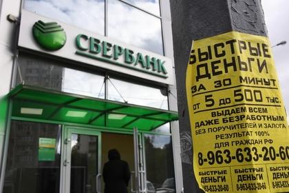 Россияне «погрязли» в кредитах и затрудняются с их выплатой