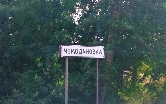Около 900 цыган из Чемодановки и соседнего села вывезли в Волгоградскую область
