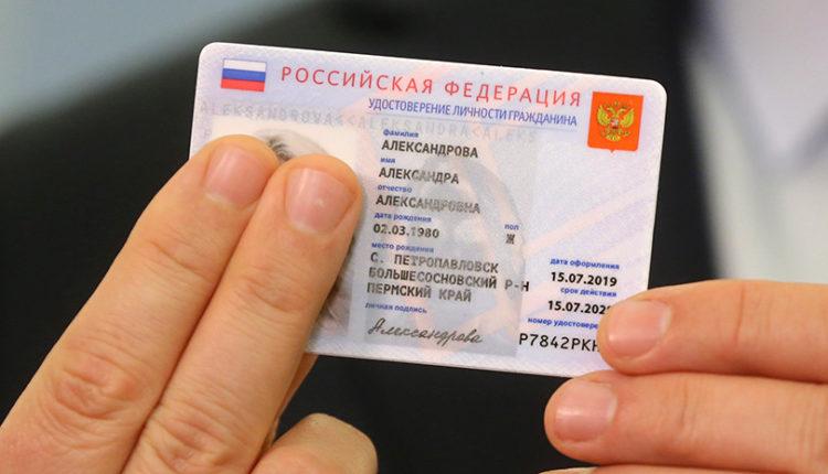 Бумажные паспорта уйдут в прошлое