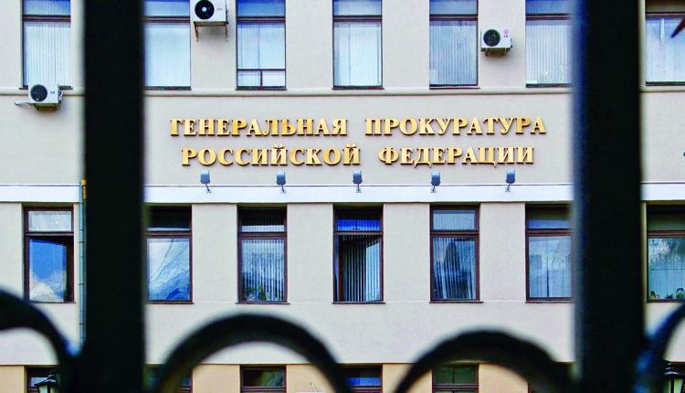 Генпрокуратура потребовала забрать у семьи полковника ФСБ Черкалина имущество на 6,3 миллиарда рублей