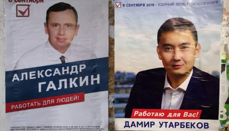 Член президиума челябинской «ЕР» и замглавы ее исполкома не стали афишировать партийную принадлежность на своих «агитках»