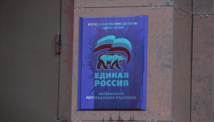 В Челябинске совершены нападения на офис «Единой России» и приемную Медведева. ФОТО