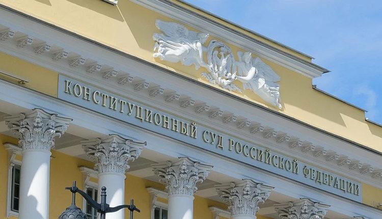 Конституционный суд признал законным изъятие имущества у родных и знакомых коррупционеров
