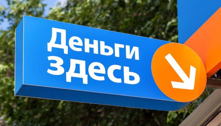 За крупнейшими микрофинансовыми организациями в России стоят бывшая жена Путина, дети олигархов и госменеджеры