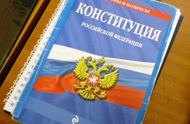 В России заметно выросло число желающих поменять Конституцию