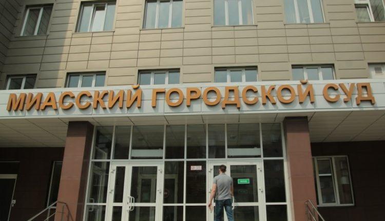 В Челябинской области сотрудника Минобороны отправили в тюрьму за взятки на 27 миллионов