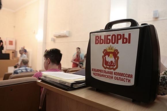 ЦИК РФ вскрыла факты двойного голосования на выборах губернатора Челябинской области