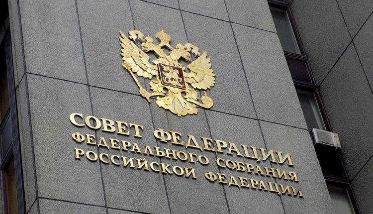 В Совете Федерации заявили, что ни у одного сенатора нет второго гражданства