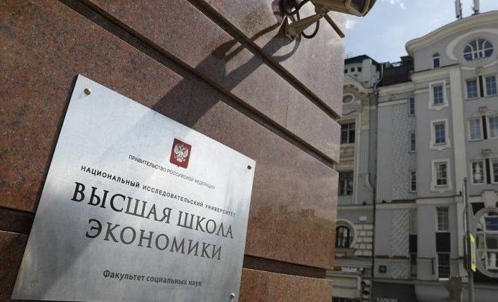 Один из ведущих российских вузов запретит студентам и преподавателям делать политические заявления