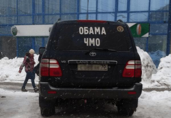 В Минэнерго наказали троих сотрудников за приобретение наклеек «Обама ЧМО» через госзакупки