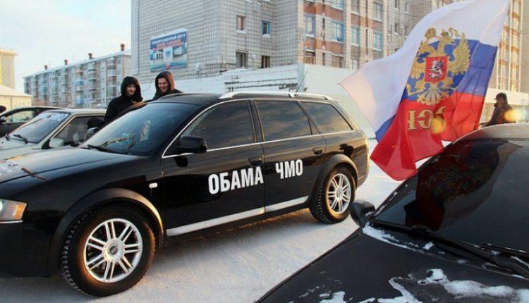 Охрана Минэнерго заказала автонаклейки «Обама ЧМО» через госзакупки