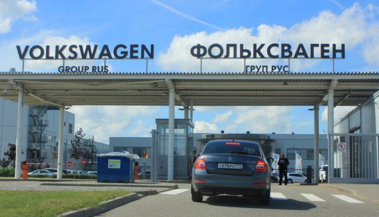 Компания Volkswagen закрывает производства в России из-за нехватки комплектующих из Европы