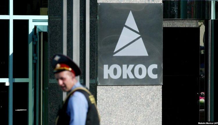 Россия подала жалобу на решение суда в Гааге о выплате 57 млрд долларов экс-акционерам ЮКОСа
