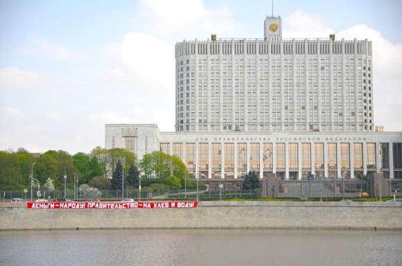 Активисты «Другой России» вывесили напротив правительства огромный плакат с лозунгом «Деньги – народу!»