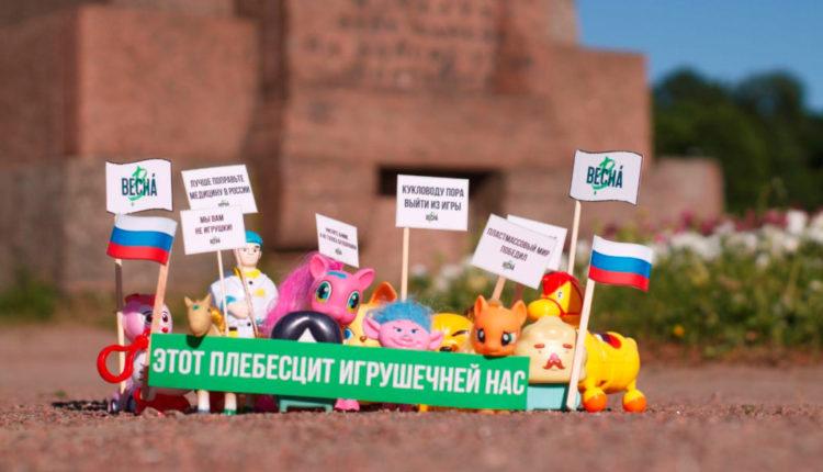 В Петербурге сотрудники уголовного розыска заинтересовались «игрушечным наномитингом» против поправок к Конституции