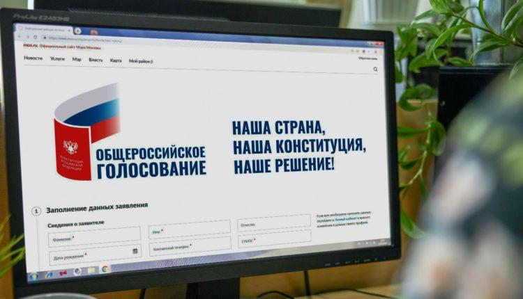 Явка на электронное голосование по изменению Конституции уже перевалила за 90%