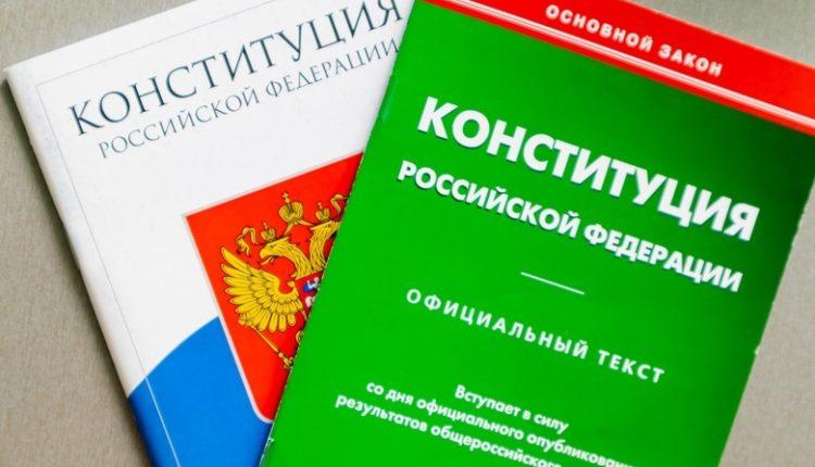 На полках книжных магазинов появилась Конституция с поправками, которые еще не приняли