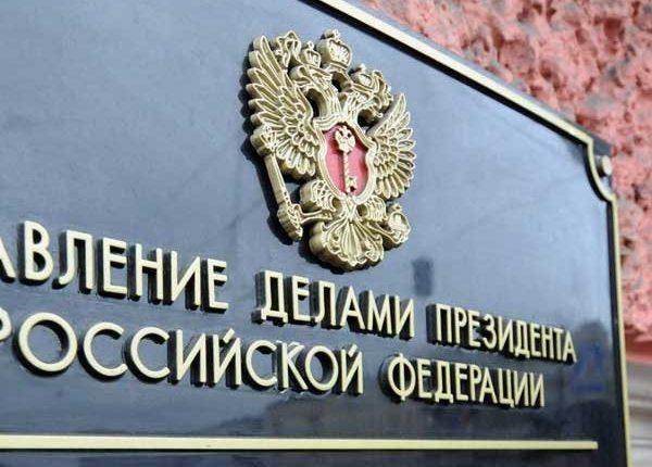 Управделами президента израсходовало более 20 млн рублей на ремонт квартиры в Хельсинки