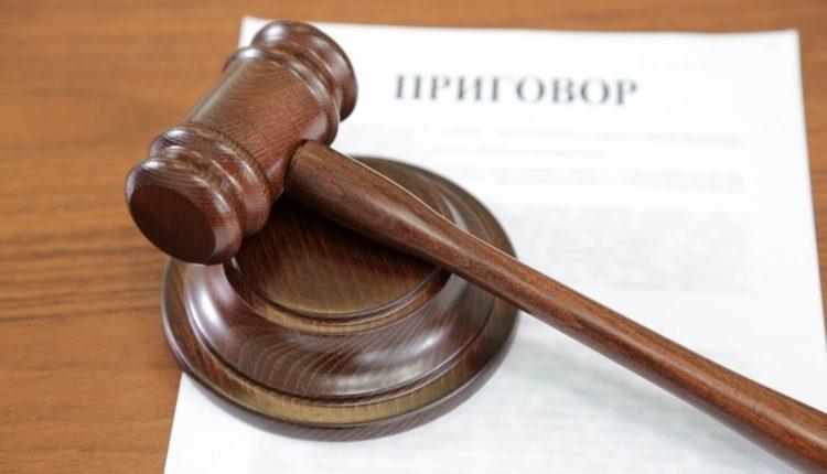 Экс-силовик отправился в тюрьму за попытку спровоцировать на взятку сотрудника Госдумы