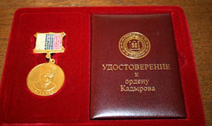 Властям Чечни понадобились ордена и медали имени Кадырова с бриллиантами. На них потратят 10 миллионов рублей