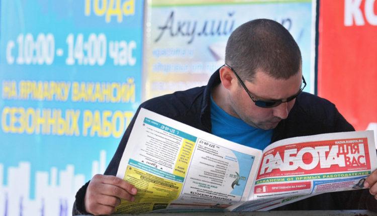 Число официальных безработных в России с весны увеличилось на 2,5 млн человек
