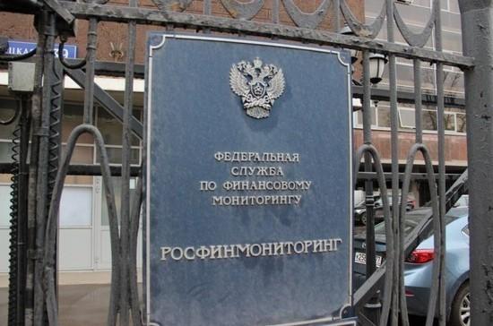 В Росфинмониторинге назвали «незначительным» объем утечки секретных данных о россиянах из FinCEN