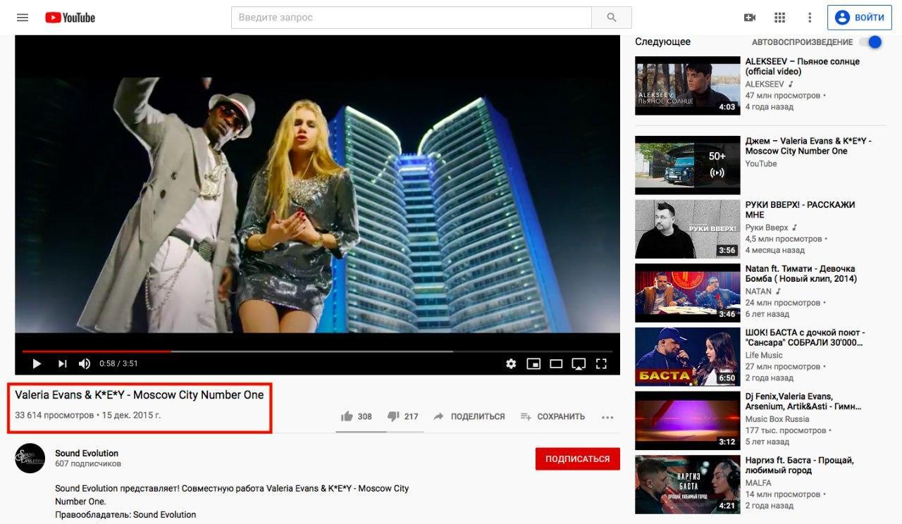 Валерия Струкова и рэпер K*E*Y